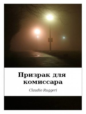 cover image of Призрак для Kомиссара